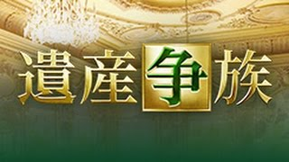 【ネタバレ注意】ドラマ遺産争族をまとめました 【関連動画】 5→9~私に...