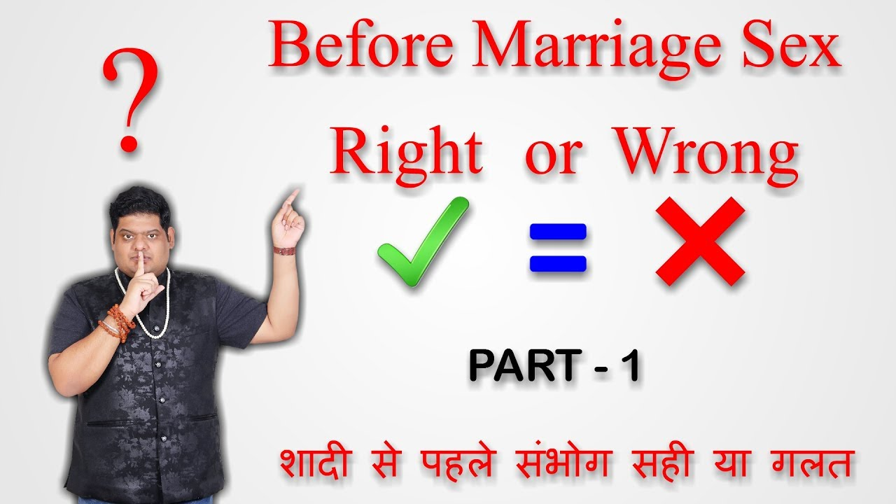 Sex before marriage is right or wrong