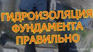 Гидроизоляция фундамента своими руками: битумная, рулонная (видео)