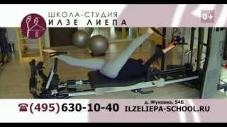 Персональные тренировки Пилатес в студии Илзе Лиепа