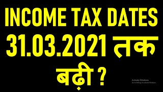 BIG RELIEF INCOME TAX DUE DATES EXTENDED TILL 31.03.2021 NOTIFICATION NO 35/20 TDS DATES EXTENSION