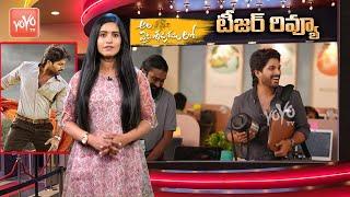Ala Vaikunthapurramuloo Teaser Review   Allu Arjun   Pooja Hegde   Trivikram   Thaman S