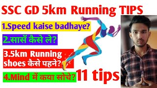 SSC GD 5km running tips,how to complete ssc gd 5km running tips in hindi||