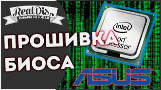 Прошивка материнской платы ASUS под процессор XEON X5450 Подготовка материнки под серверный процесс