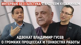 Интервью без галстука / Адвокат Владимир Гусев / О защите Ливады и победе над коррупцией