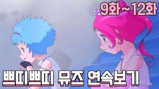 [쁘띠쁘띠 뮤즈 연속보기] 9화~12화 쁘띠쁘띠 뮤즈 / Petit Petit Muse