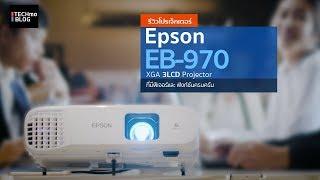 รีวิว Epson EB-970 โปรเจ็กเตอร์ 3LCD รุ่นใหม่ที่ตอบโจทย์ทั้งธุรกิจ และการศึกษา