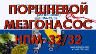 Поршневая насосная установка для виноделия марки НПМ-32/32 (МЕЗГОНАСОС)