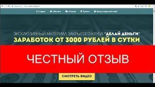 курс Владимира Власова Делай Деньги