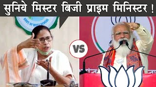 Narendra Modi Vs Mamata Banerjee Ft. Bureaucracy & Bengal Election   The Mulk