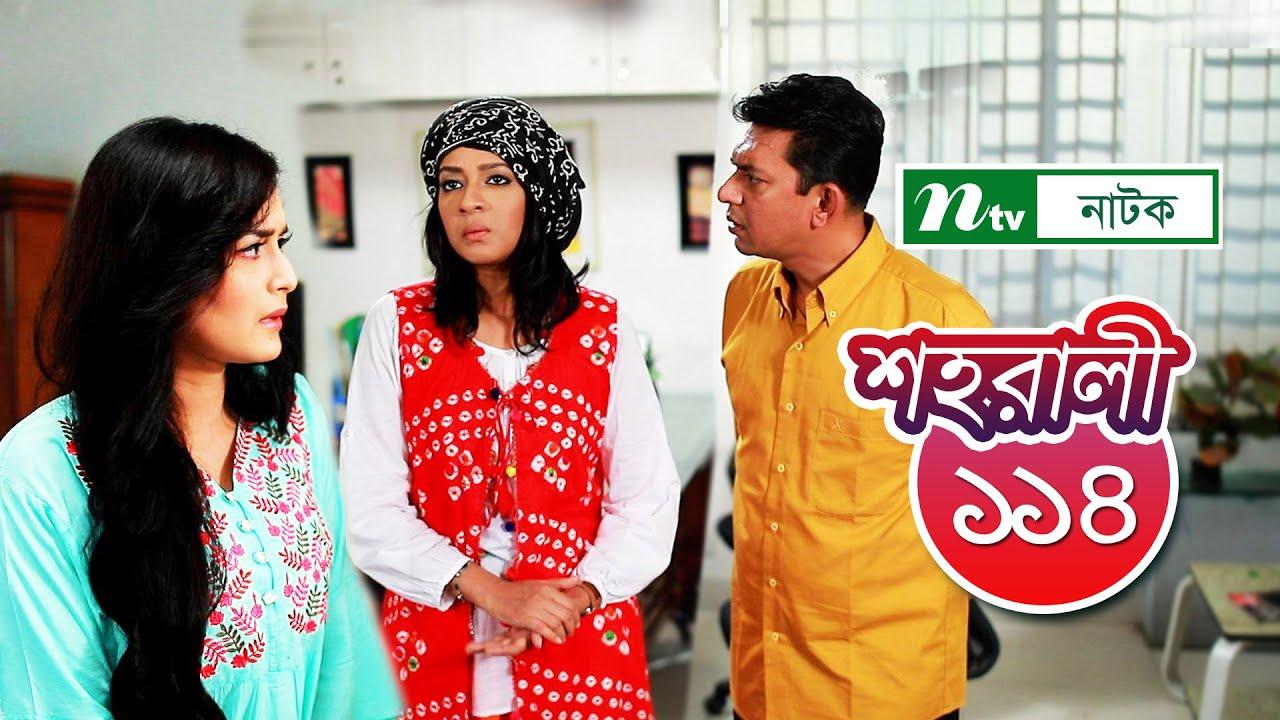 Shohorali   শহরালী   EP 114   Chanchal Chowdhury   Salha Nadia   Tamim Mridha   NTV New Drama Serial