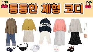 [10대 통통한체형 코디] 10대 봄옷코디 / 10대 …