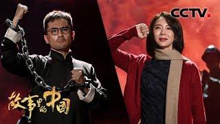 《故事里的中国》 20191110 烈火中永生| CCTV