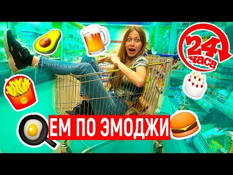 24 HOURS EAT ONLY IN EMOJI ! The MAD CHALLENGE | Anny May