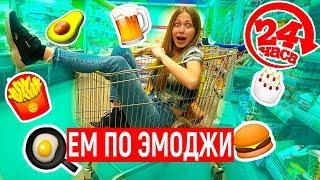 ЦЕЛЫЙ ДЕНЬ ЕМ ТОЛЬКО ПО ЭМОДЖИ ! ЧЕЛЛЕНДЖ - Энни Мэй