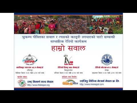 FNB Nepal CMLC - Episode 1 Hamro sawal