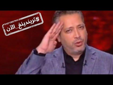 تامر أمين موقف بسبب تهكمه على المرأة العاملة