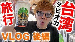 【ヒカキン初めての台湾】タピオカの旅!後編【VLOG】