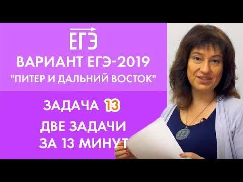 """Вариант ЕГЭ-2019 """"Питер и Дальний Восток"""". Задача 13."""