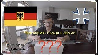 СухПай Бундесвера Германия! Чем кормят немцев в немецкой армии ?