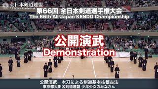 Keiko-Ho with Bokuto - 66th All Japan Kendo Championship Demonstration