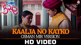 Kaalja No Katko | Carry On Kesar |  Supriya Pathak Kapur & Darshan Jariwala | Osman Mir