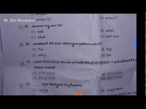 Ap postal circle  postman telugu 2017 key set-D