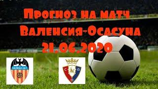 Прогноз на футбол Испания Валенсия Осасуна 19 06 2020