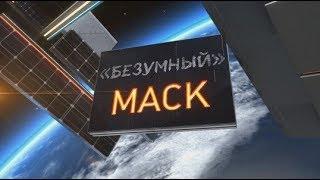 """""""Безумный"""" Маск. Линия защиты"""
