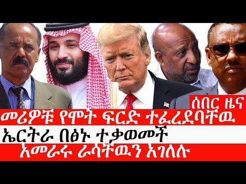 Ethiopia: ሰበር ዜና – መሪዎቹ የሞት ፍርድ ተፈረደባቸዉ | ኤርትራ በፅኑ ተቃወመች | አመራሩ ራሳቸዉን አገለሉ