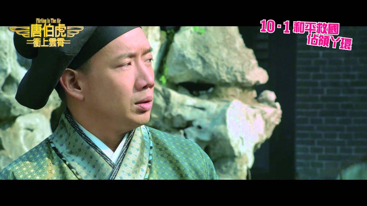 《唐伯虎衝上雲霄》華強67167 - YouTube