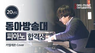 동아방송대 실용음악과 피아노 합격생의 카멜레온 연주!!