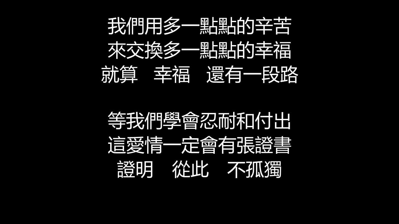 孫燕姿 - 愛情證書(歌詞版) - YouTube