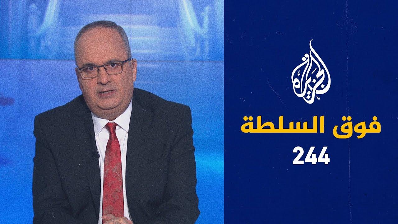 فوق السلطة 244 – قيس العابدين يأكل الدستور على طبق إماراتي؟ ???? ????  - نشر قبل 4 ساعة