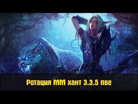 Ротация ММ хант 3.3.5 пве