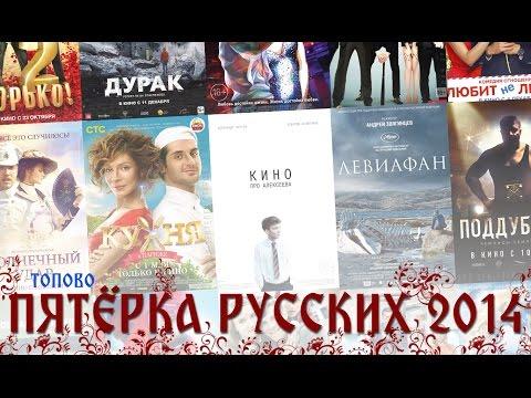 ПЯТЁРКА ЛУЧШИХ РУССКИХ ФИЛЬМОВ 2014 [ТОПОВО]