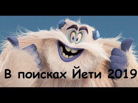 В поисках Йети 2019 г.Сургут