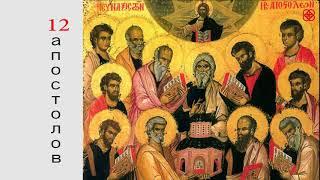 13 июля. Проповедь дня. Собор 12 апостолов.