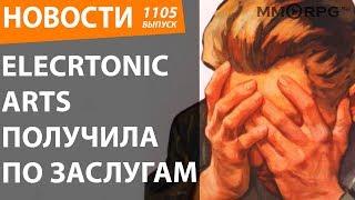 Elecrtonic Arts получила по заслугам. Новости