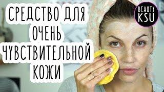 Средство для умывания лица. Очищение кожи лица (алоэ, глина). Уход за проблемной кожей от Beauty Ksu(Подписаться на канал: https://goo.gl/EYpsxS Мой Instagram #beautyksu : https://goo.gl/zi8ZoL В этом видео хочу показать рецепт очень клас..., 2016-11-05T17:08:09.000Z)