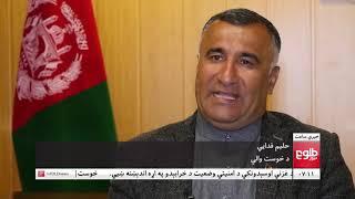 LEMAR NEWS 30 March 2019 / ۱۳۹۸ د لمر خبرونه د وري ۱۰ نیته