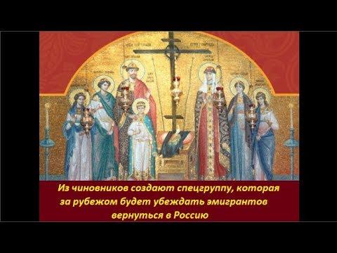 Путин создал Спецгруппу для оболванивания эмиграции. №1862