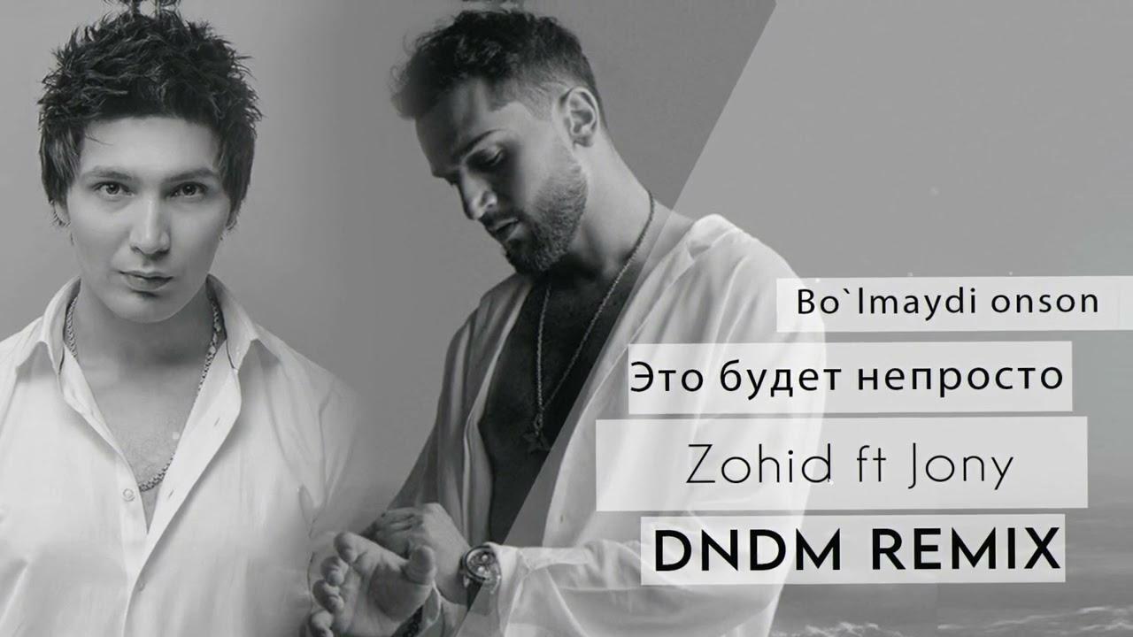 Zohid ft Jony - Bo`lmaydi onson (Это будет непросто) DNDM Remix (Mashup) @dndm @DNDM Music