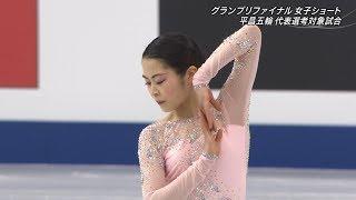 12/08/2017 Grand Prix Final SP Satoko Miyahara Memoirs of a Geisha ...