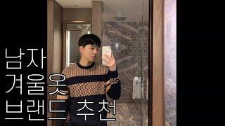 [옷추천] 남자 겨울 옷 니트 브랜드 추천 소개! - …
