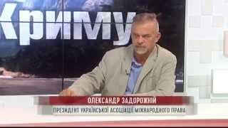 Александр Задорожный Монография Аннексия Крыма международное преступление