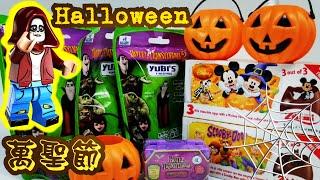 Celebrate Halloween with Mickey Hotel Transylvania Coco Scooby Doo Zaini Egg Unbox 萬聖節驚喜開箱 Chiii Tv