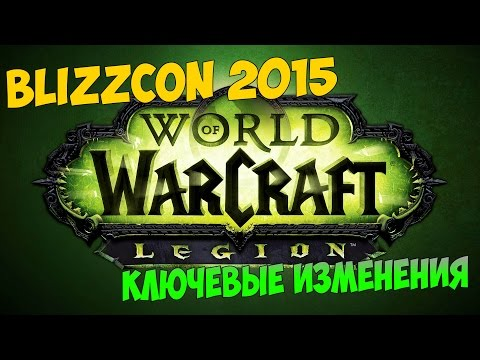 [BlizzCon 2015] World of Warcraft: Legion. Ключевые изменения. Разбор.