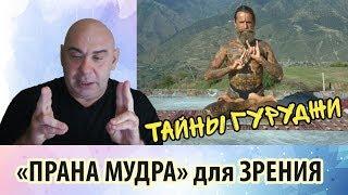 «Прана Мудра» - пальцевое замыкание, способствующее улучшению зрения