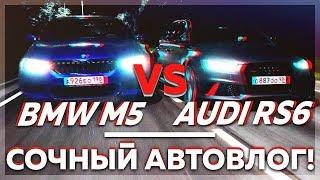 Заезд Audi Rs6 Stage 2 Vs Bmw M5 F90! + Porsche 911, C63s Amg, Bmw I8, Nissan Gt-R! (Автовлог #19)